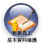 教職員工基本資料維護
